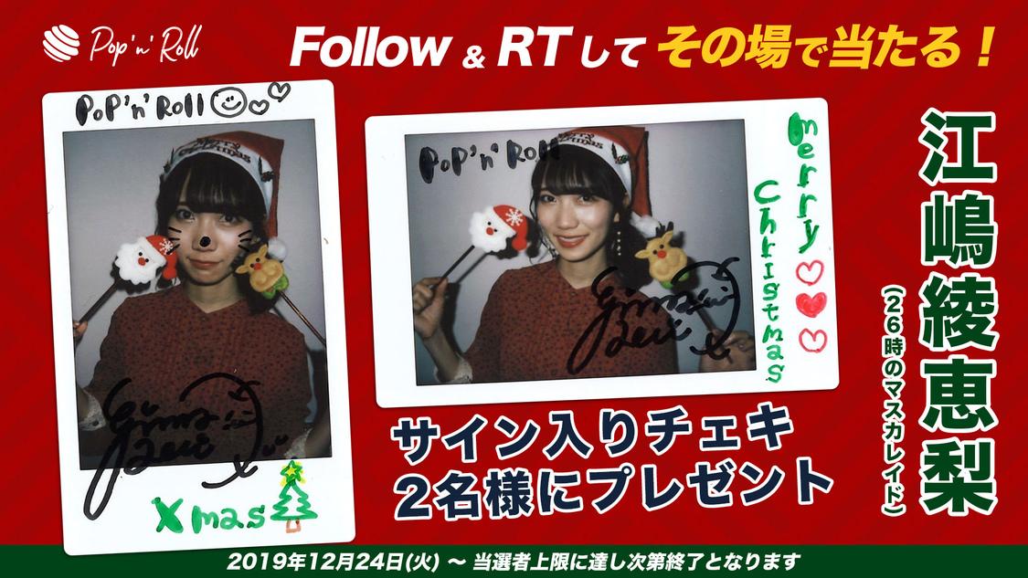 江嶋綾恵梨(26時のマスカレイド)サイン入りクリスマスチェキプレゼント