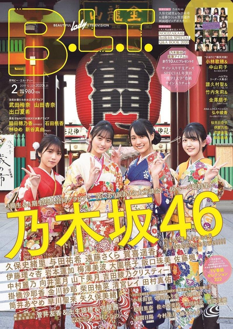 『B.L.T.2020年2月号』(東京ニュース通信社刊)