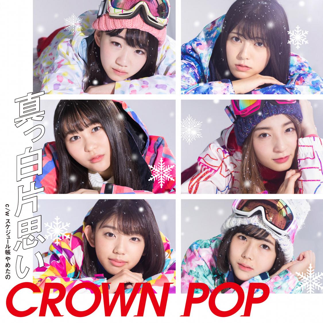 """""""ぜんぶクラポのせいだ。"""" CROWN POP、新曲ジャケに冬の可愛さ凝縮!"""