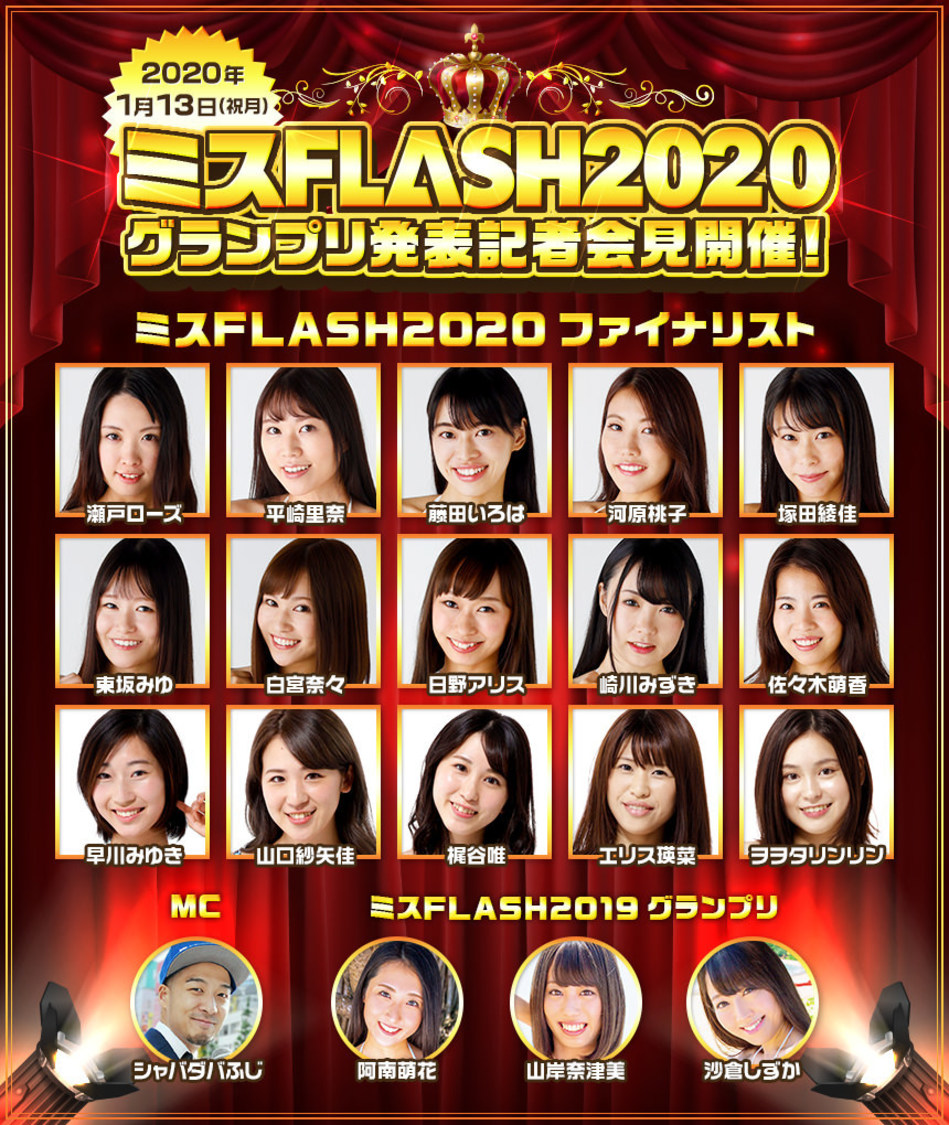 <ミスFLASH2020グランプリ発表イベント>、1/13開催決定!
