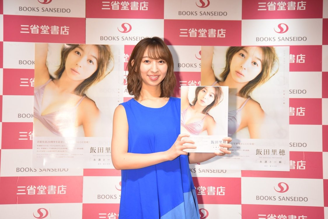 飯田里穂[イベントレポート]「1番綺麗な姿を撮っていただけた」芸能生活20周年記念写真集発売イベント開催