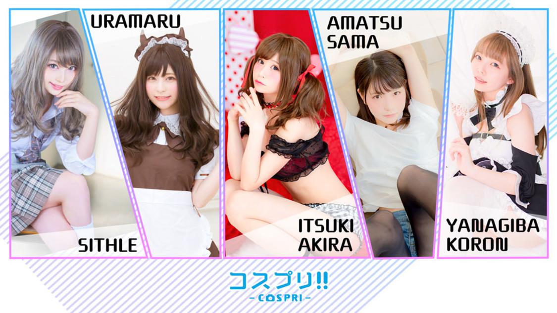あまつ様、五木あきら、うらまると恋愛できる⁉︎新作ゲーム『コスプリ!!』配信開始