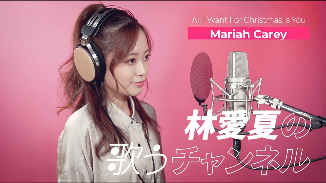 元ベビレ 林愛夏、様々な楽曲カバーに挑む公式YouTubeチャンネル開設!