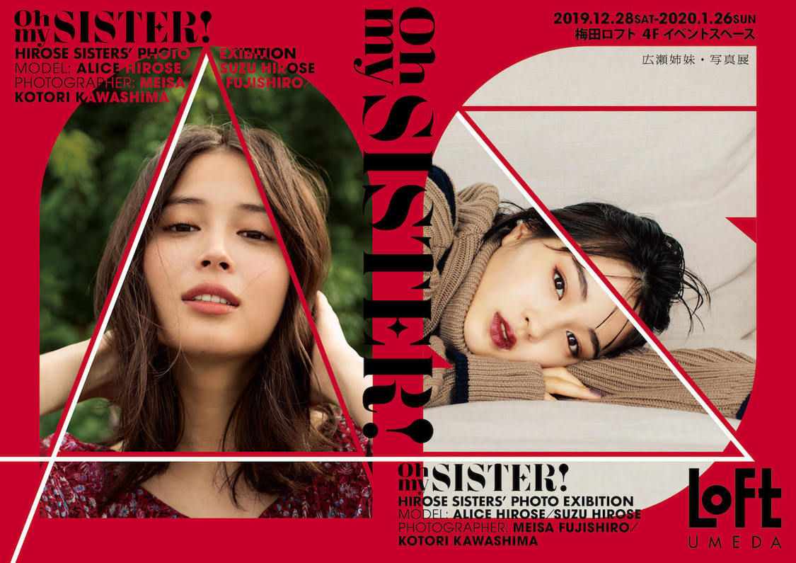 広瀬アリス&広瀬すず、姉妹写真展 12/28より梅田ロフトにて開催!