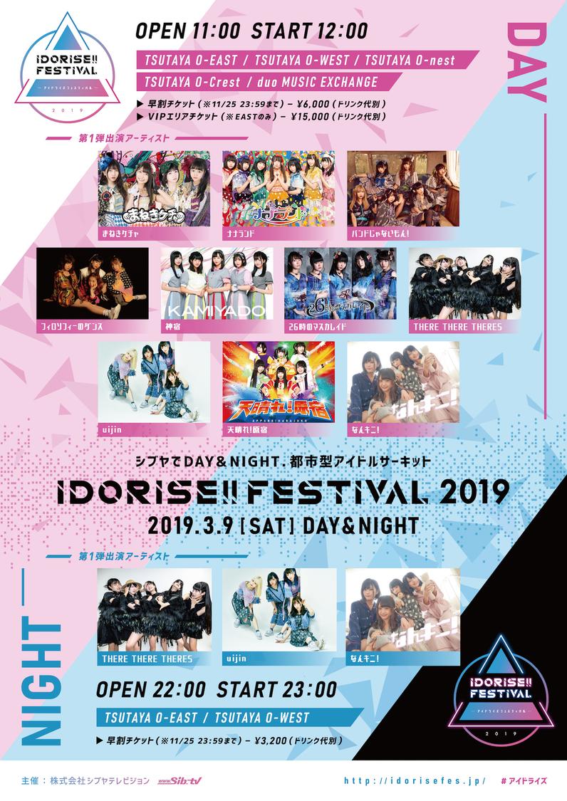 <IDORISE!! FESTIVAL 2019>開催! 第1弾でまねき、バンもん!、ニジマス、ゼアゼアら10組発表