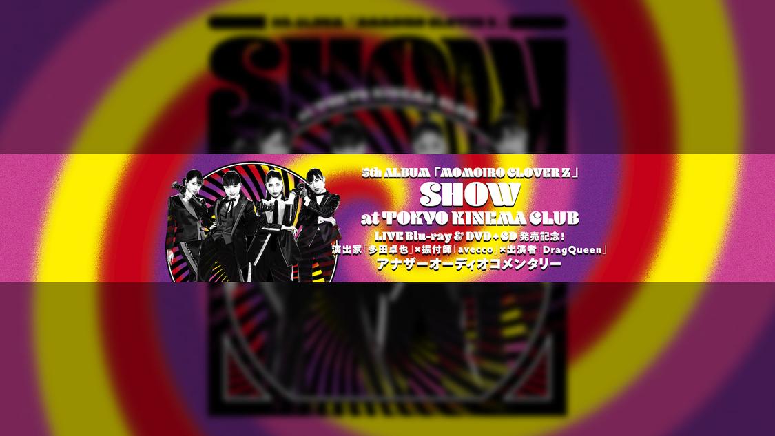 ももクロ、東京キネマ倶楽部BD&DVDのスタッフによるアナザーコメンタリー生配信決定!