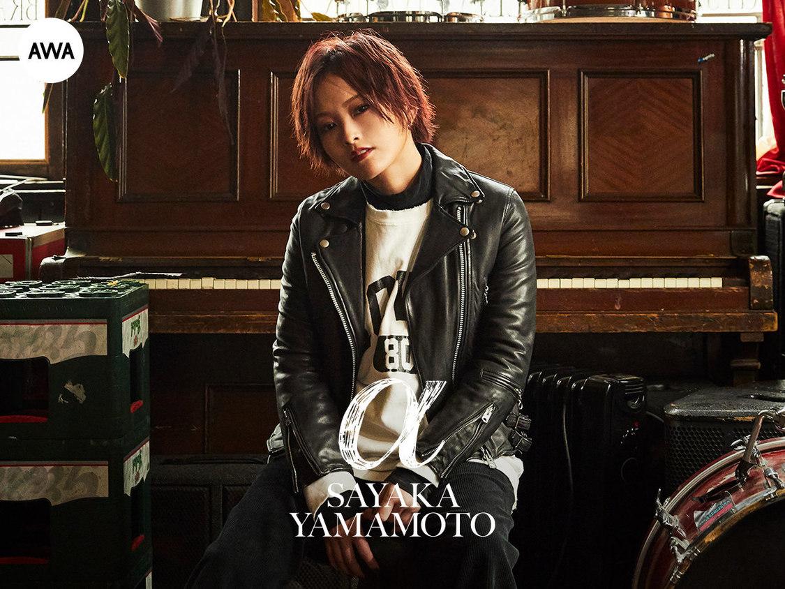 山本彩、AWAにてファンが選んだ楽曲と限定スペシャルヴォイスを収録したプレイリスト公開決定!