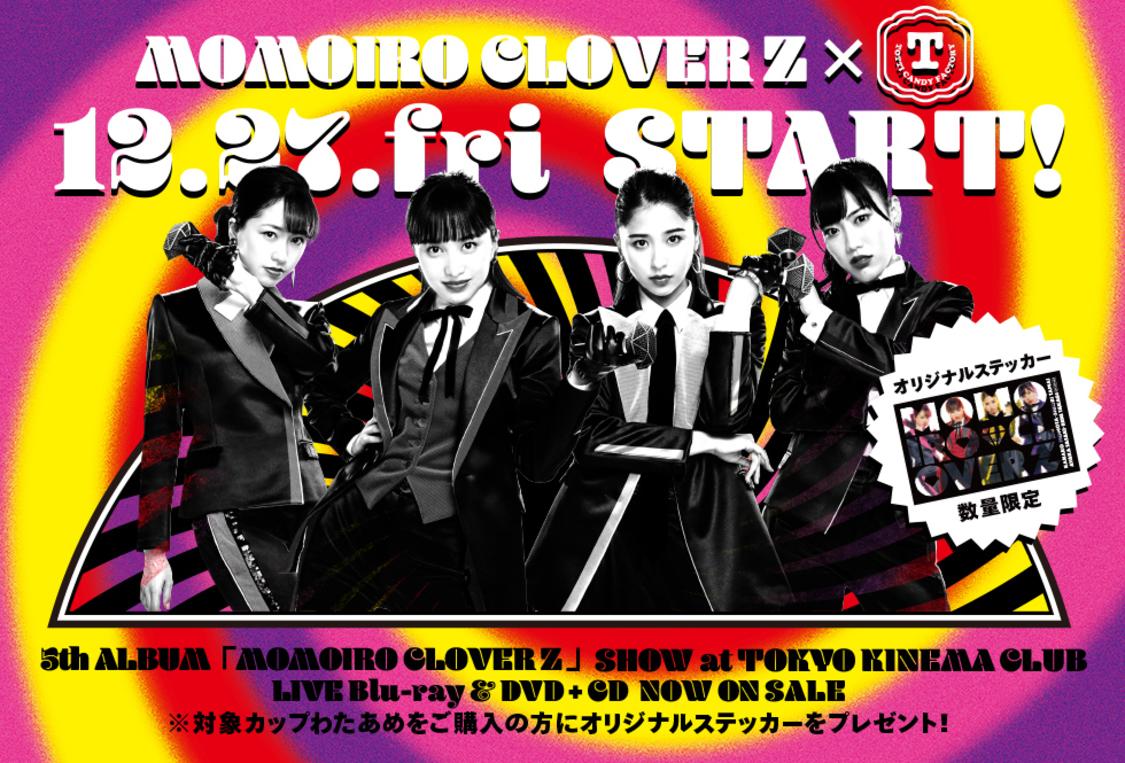 ももクロ、東京キネマ倶楽部プレミアムライブで登場した「わたあめ」期間限定販売決定!