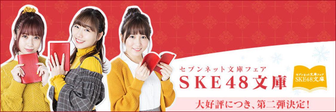 SKE48、セブンネットショッピングとのコラボ企画<SKE48文庫>第2弾決定!