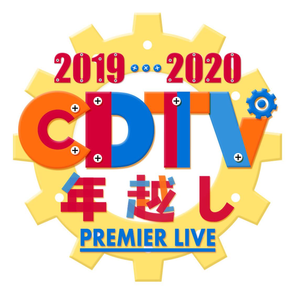 モーニング娘。'20、山本彩、欅坂46、BiSH、豆柴の大群、『CDTVスペシャル! 年越しプレミアライブ2019→2020』出演決定!