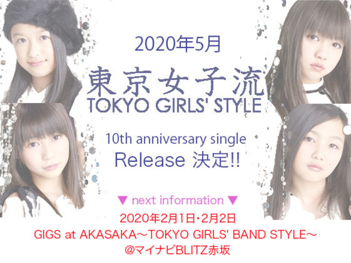 東京女子流、本日1月1日結成10周年+5月には10th Anniversary SGリリース決定!
