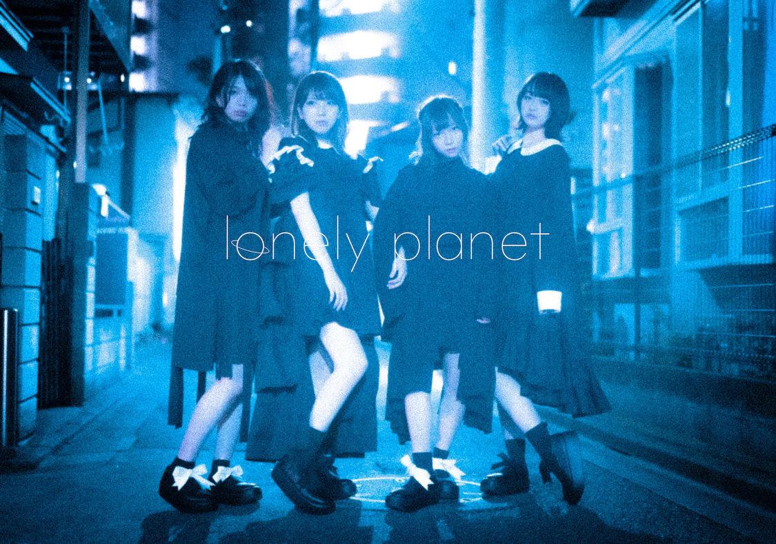 """""""都会の寂しい女の子""""がコンセプトのlonely planet、1/5より正式に活動スタート"""
