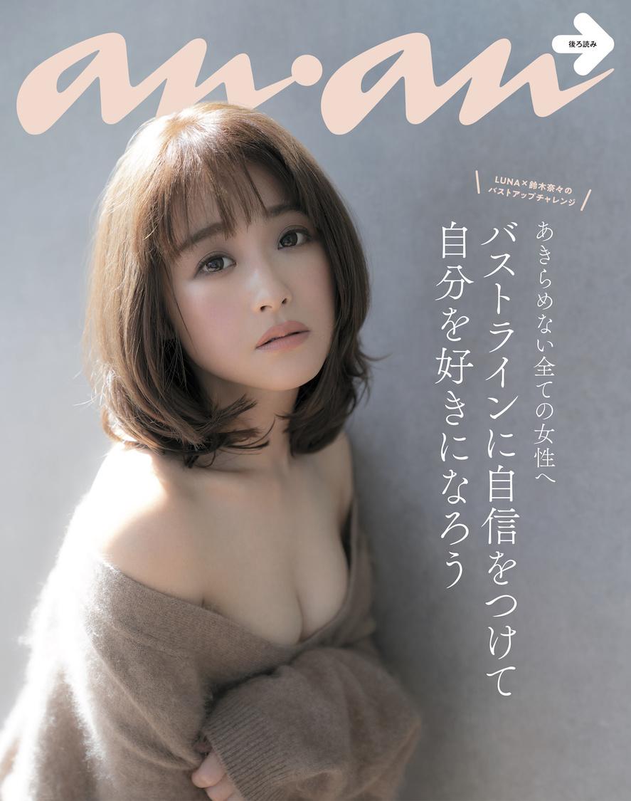 鈴木奈々、美乳グラビアで『anan』裏表紙に登場!
