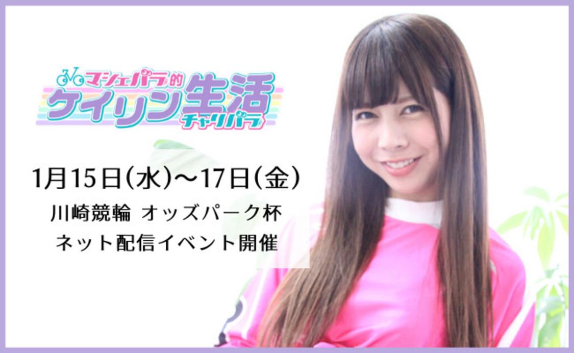 グラビア車券師・桜井奈津、『マシェバラ的ケイリン生活 チャリバラ』出演決定!