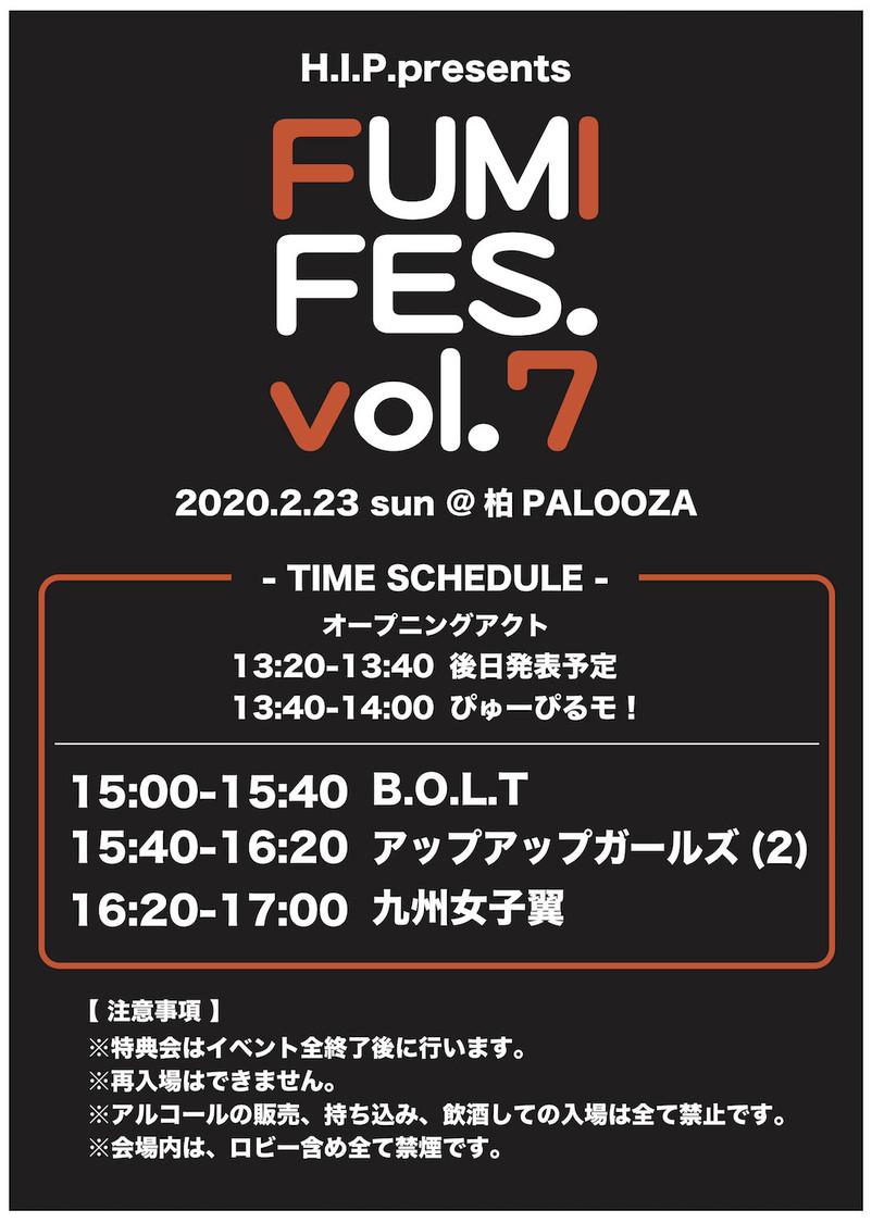 B.O.L.T、アプガ(2)、九州女子翼、ぴゅーぴるモ!出演、<FUMI FES. vol.7>タイムテーブル発表!