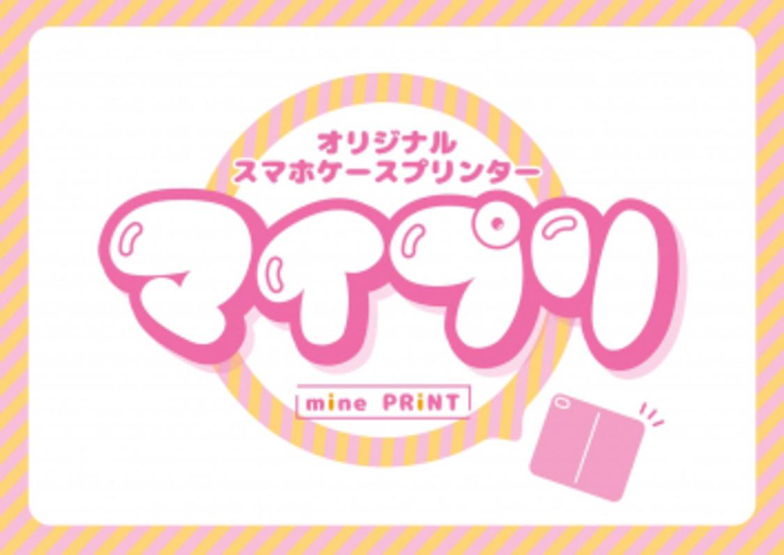 神宿、ライブ写真を使ったグッズを期間限定販売中!