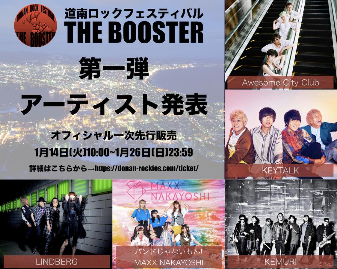 バンもん!、函館初のロックフェス<道南ロックフェスティバル>出演決定!