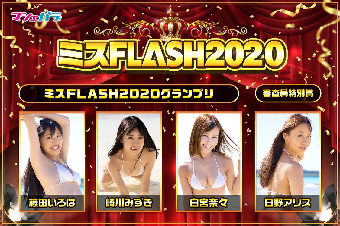 <ミスFLASH2020>、グランプリは藤田いろは、崎川みずき、白宮奈々!受賞者のネット配信も決定