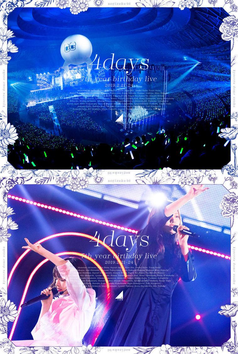 乃木坂46、『7th YEAR BIRTHDAY LIVE』BD&DVDジャケット写真解禁!