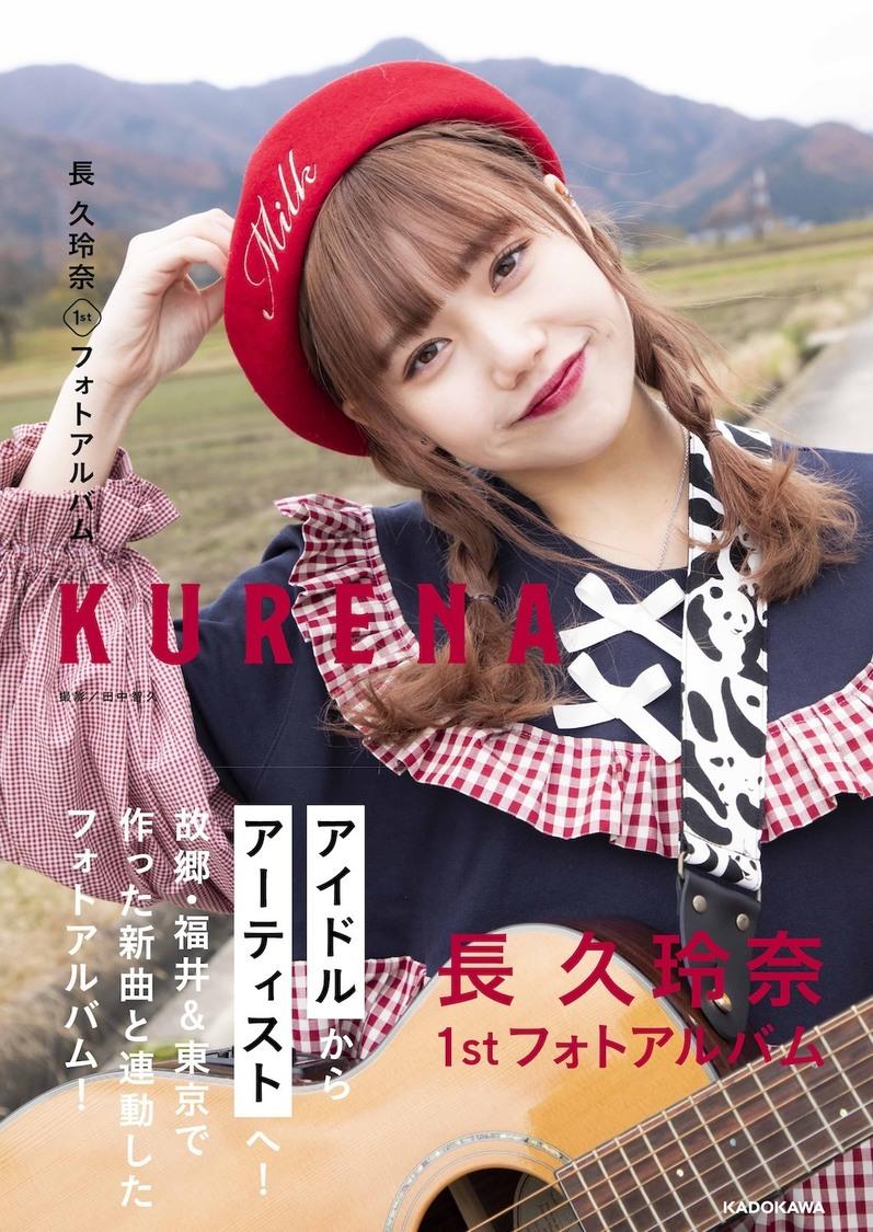 長久玲奈 (C)KADOKAWA PHOTO/TANAKA TOMOHISA
