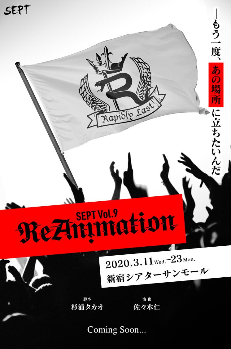 沖侑果(STU48)&村田寛奈(9nine)、Wキャストでヒロインを演じる<ReAnimation>上演決定!