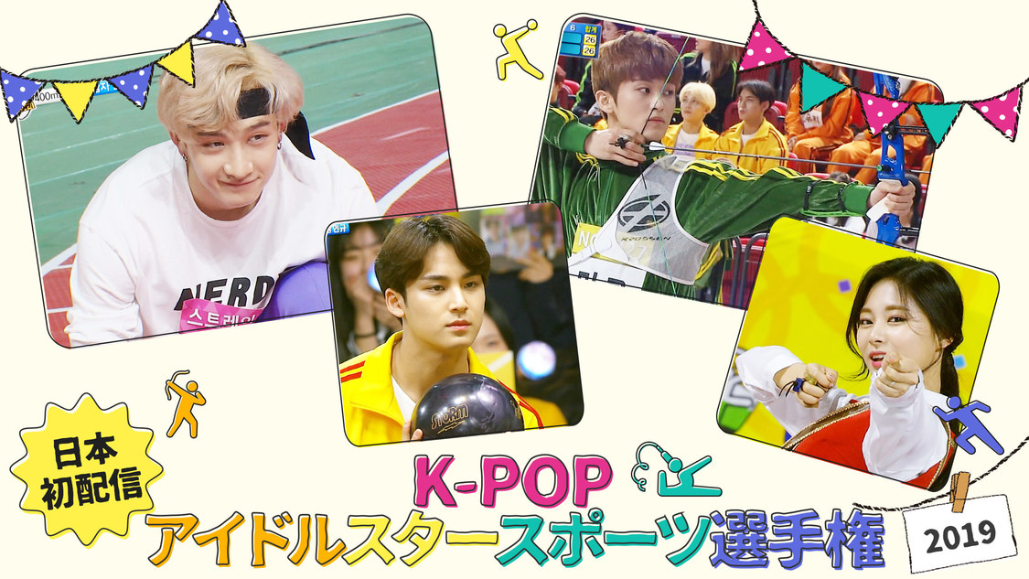 『K-POPアイドルスタースポーツ選手権2019』©MBC