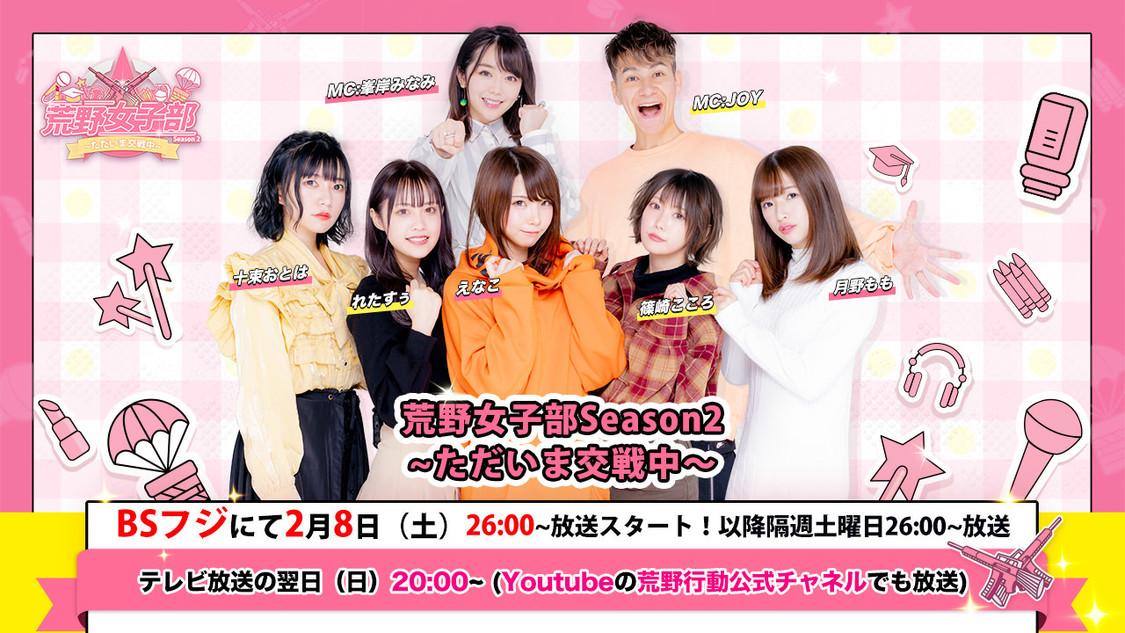 えなこ、十束おとはら出演『荒野女子部Season2 ~ただいま交戦中~』放送決定!