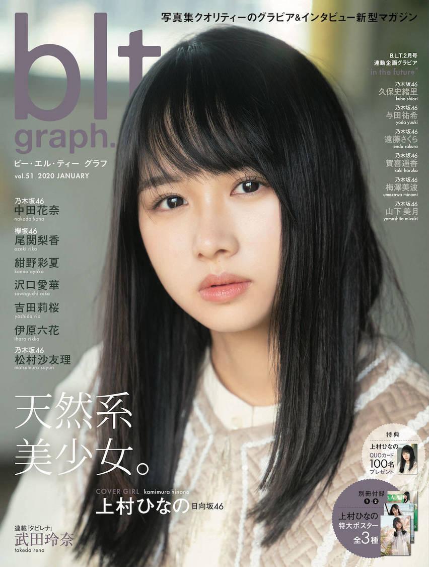日向坂46 上村ひなの、最年少メンバーの決意「がむしゃらでいたい」『blt graph.vol.51』表紙&巻頭グラビア登場
