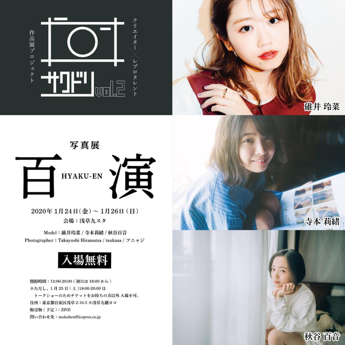 碓井玲菜・寺本莉緒・秋谷百音、何でもアリの写真展<サクドリ>モデル出演決定!