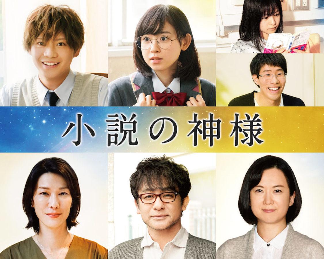 橋本環奈×佐藤大樹W主演映画『小説の神様』、追加キャストに莉子ら7名が決定!