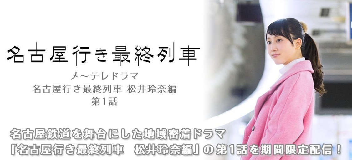 松井玲奈 主演ドラマ『名古屋行き最終列車』、カラオケルームで期間限定配信が決定!