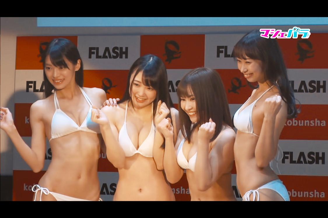<ミスFLASH2020>藤田いろは、崎川みずき、白宮奈々、日野アリスの発表記者会見全編を公開!