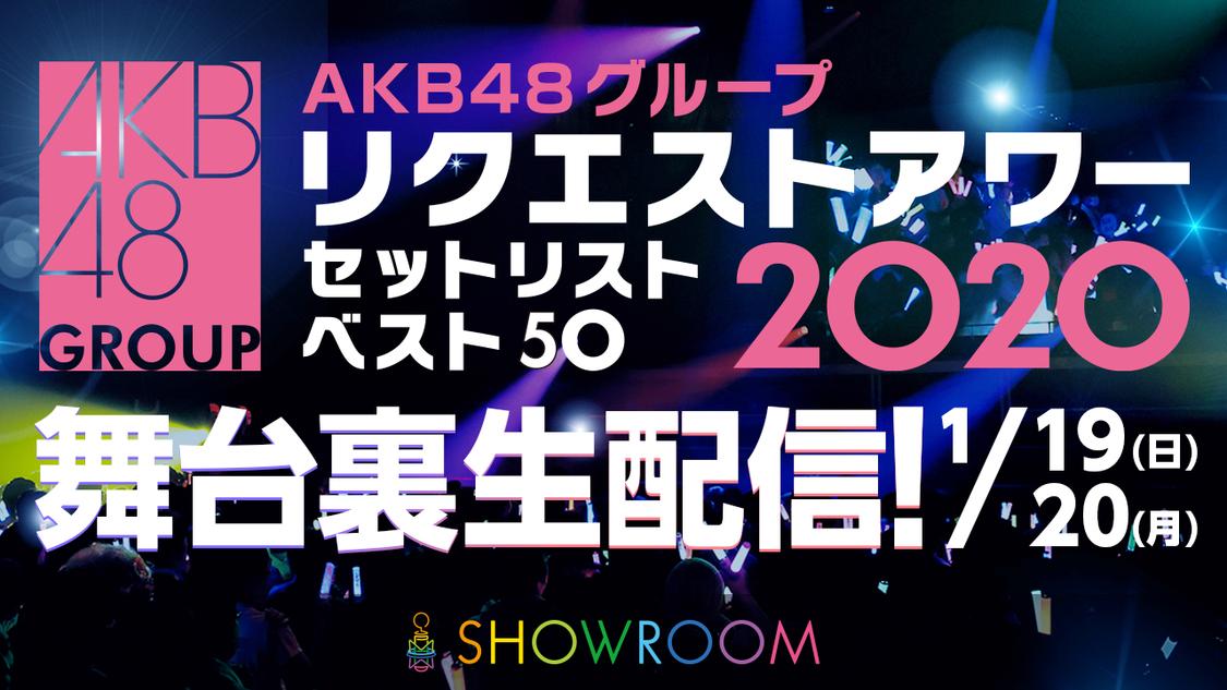 <AKB48グループ リクエストアワー>、今年もSHOWROOMで舞台裏生配信決定!