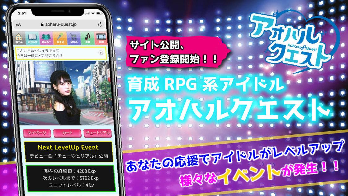 育成RPG系アイドル『アオハルクエスト』デビュー&公式サイトオープン!