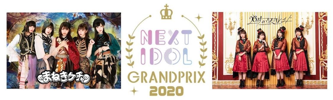 まねきケチャ&ニジマス、<NEXT IDOL GRANDPRIX 2020>名古屋予選フェスにゲスト出演決定!