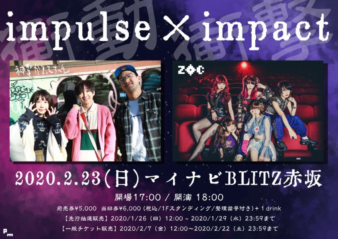 ZOC、神聖かまってちゃんとの2マンライブ<impulse × impact>が決定!