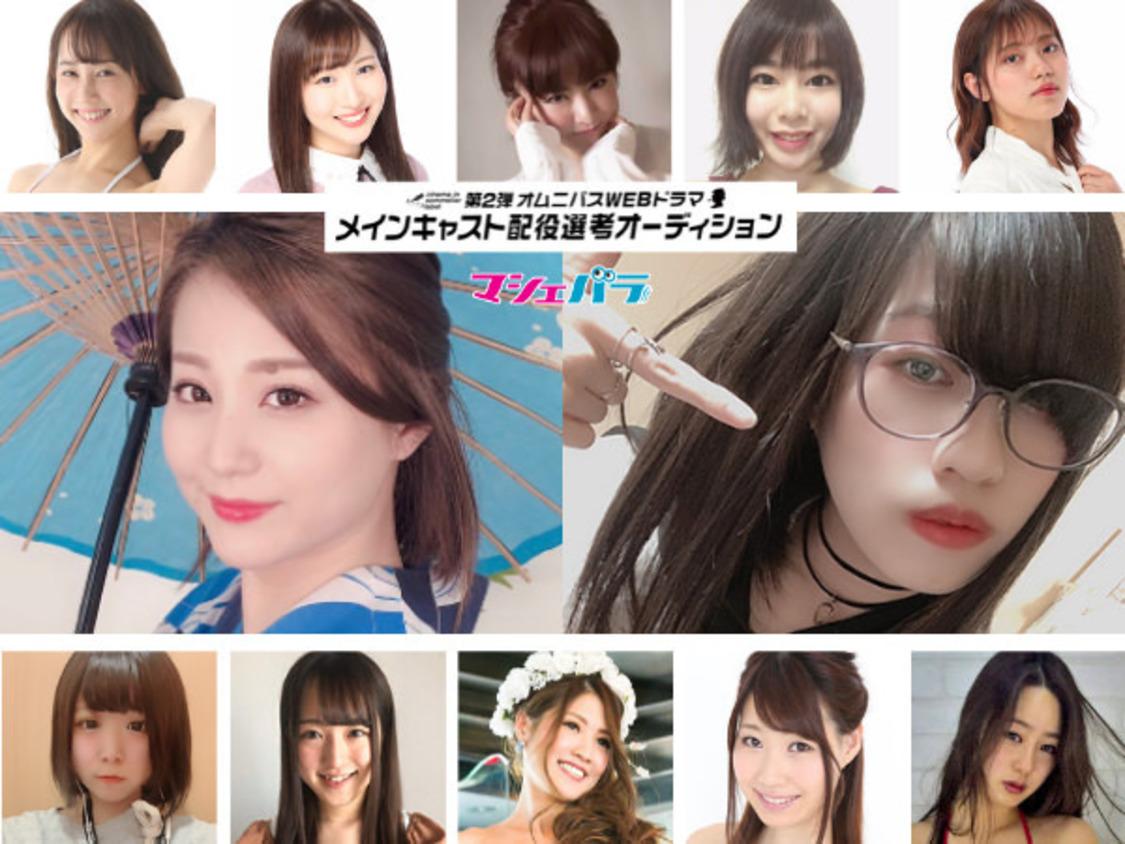 茜音愛・天音杏瑠紗、WEBドラマメインキャスト選考オーディション予選1位で通過!