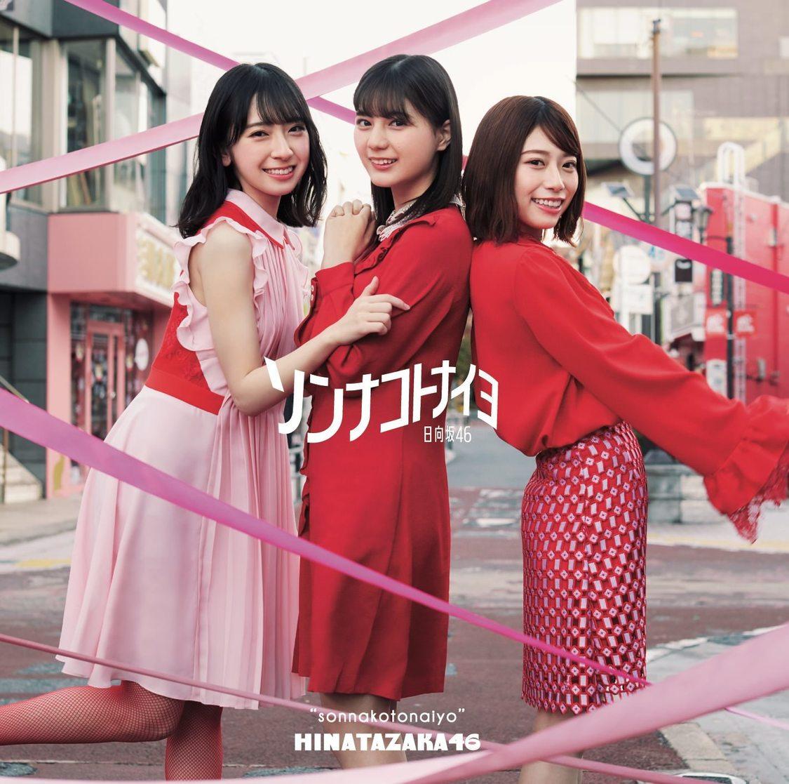 日向坂46、新SG「ソンナコトナイヨ」ジャケ写公開!オシャレで明るく快活な少女達の世界観を表現
