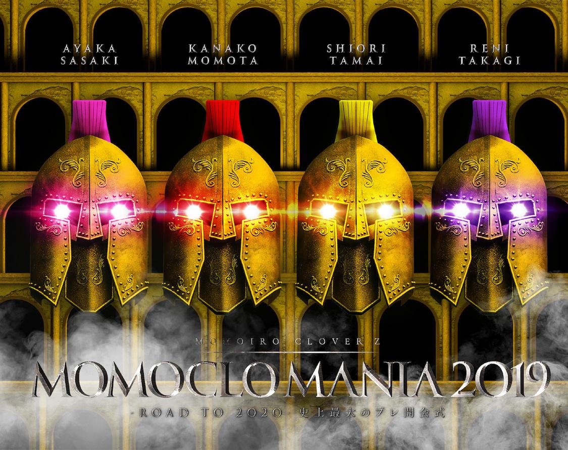 ももクロ、ローマのコロッセオをイメージした映像作品『MomocloMania2019』ジャケ写公開!