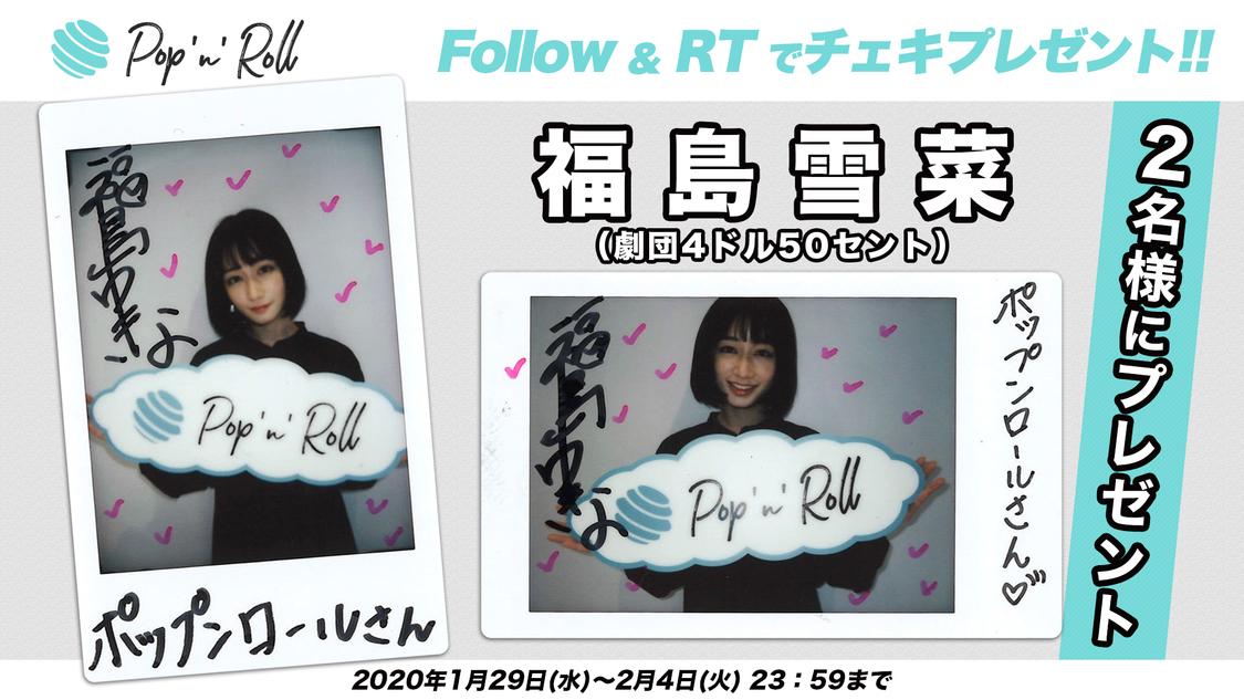 福島雪菜(劇団4ドル50セント)サイン入りチェキプレゼント