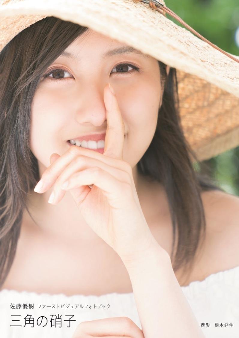モーニング娘。 '18 佐藤優樹『三角の硝子』、書泉「女性タレント写真集ランキング」1位獲得!