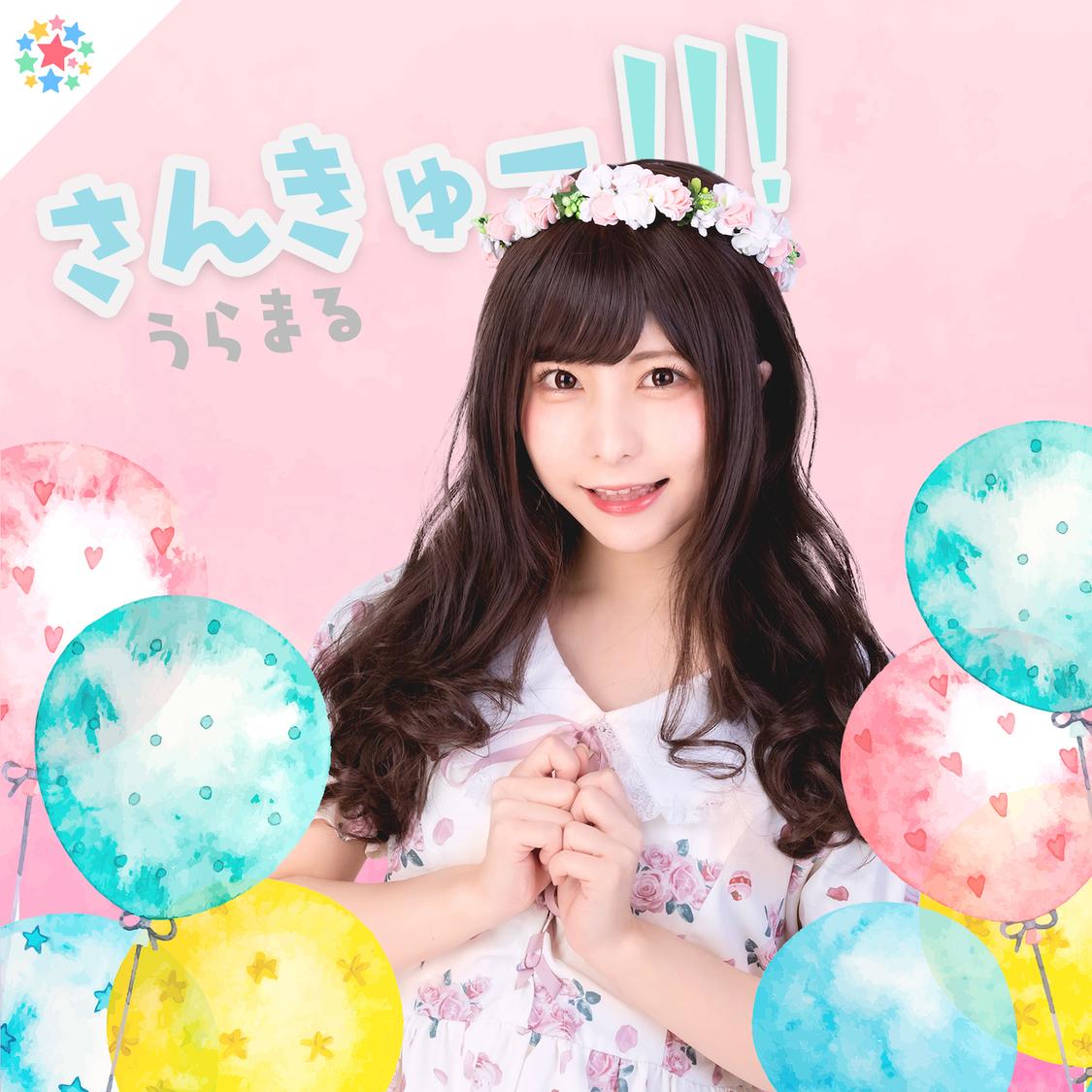 うらまる、新曲「さんきゅー!!!」リリース記念 スペシャルメッセージ動画公開!