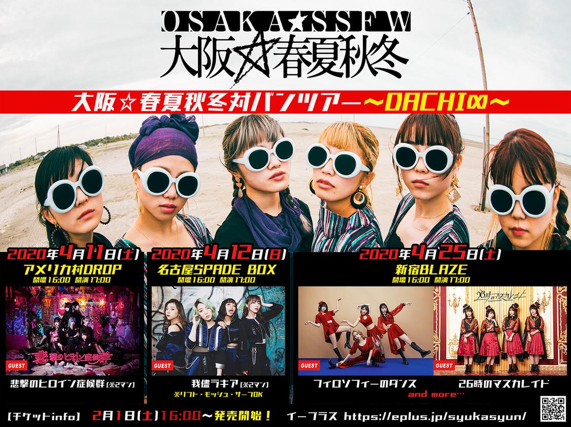 大阪☆春夏秋冬、対バンツアーにヒロシン、ラキア、フィロのス、ニジマスが参戦!