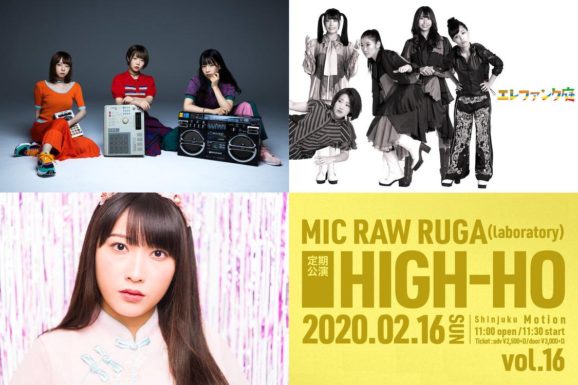 MIC RAW RUGA(laboratory)、RAY、エレファンク庭、ミライスカートを迎えて定期公演開催!