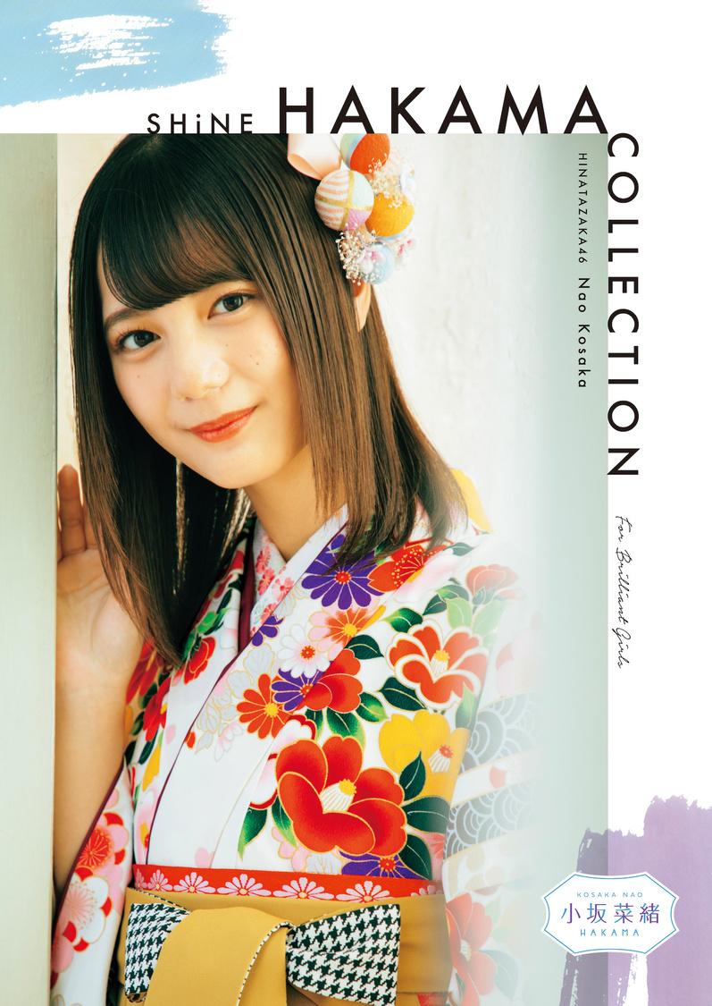 日向坂46 小坂菜緒、自分らしく輝くときめき袴姿を披露!イメージモデルを務める新商品発表