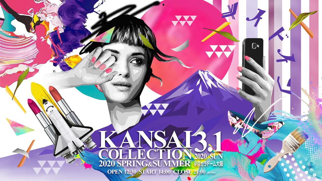 鈴木愛理、白間美瑠、村瀬紗英ら出演の<KANSAI COLLECTION 2020>開催決定!