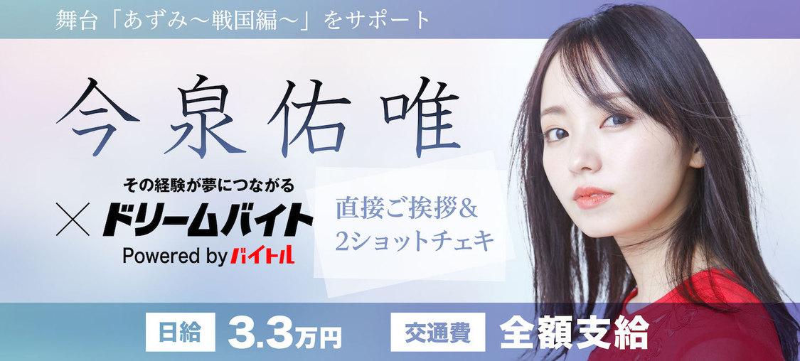 今泉佑唯、主演舞台<あずみ~戦国編~>をサポートするアルバイトを募集!