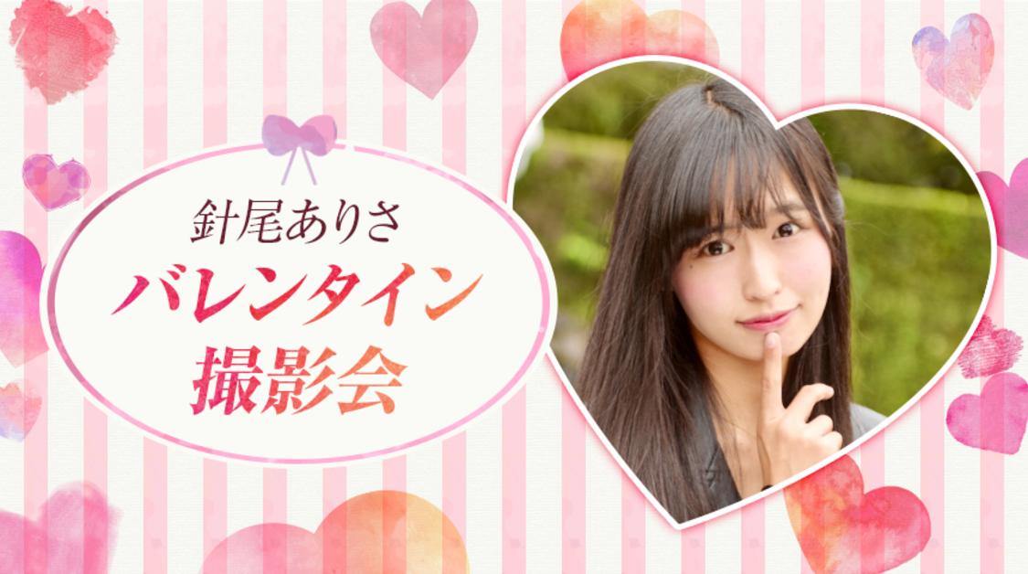針尾ありさ、高槻みゆう、2/9にバレンタイン撮影会開催!