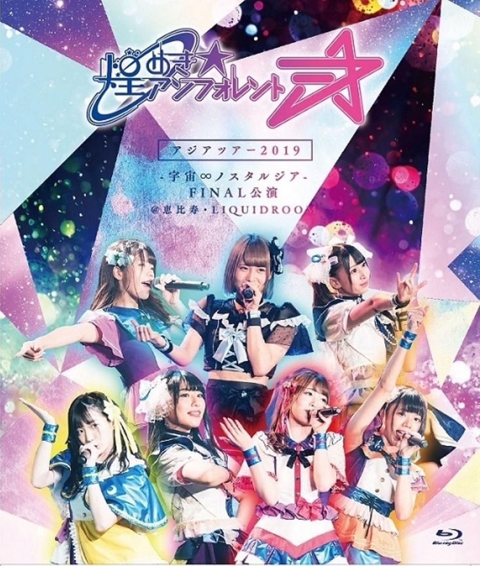 キラフォレ、アジアツアー最終公演を映像作品としてリリース!
