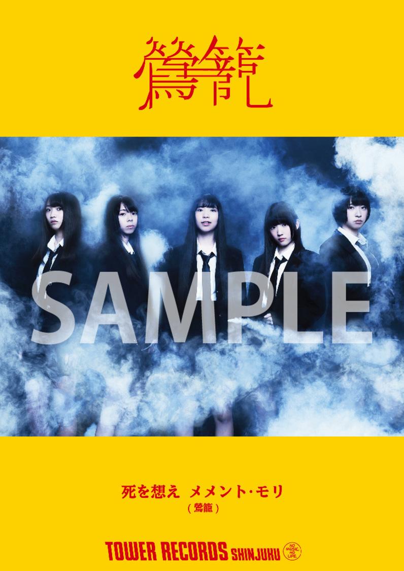 鶯籠、タワレコ「NO MUSIC, NO IDOL?」ポスターに登場!15店舗でプレゼント